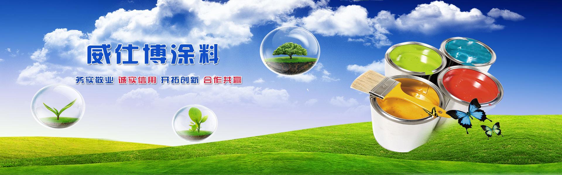 广西南宁威士伯涂料厂